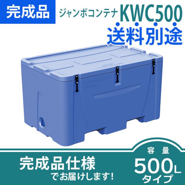 ジャンボコンテナKWC500