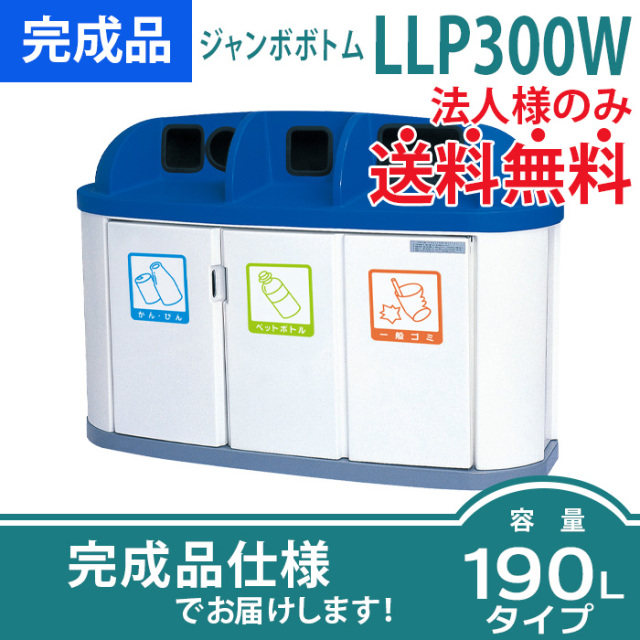ジャンボボトムLLP300W(W1400×D550×H950mm)
