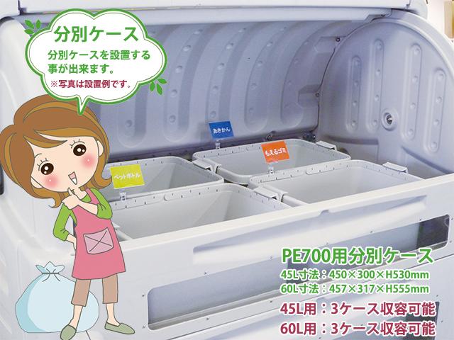 PE700用オプション(分別)
