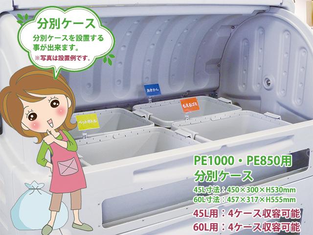 PE850-1000用オプション(分別)