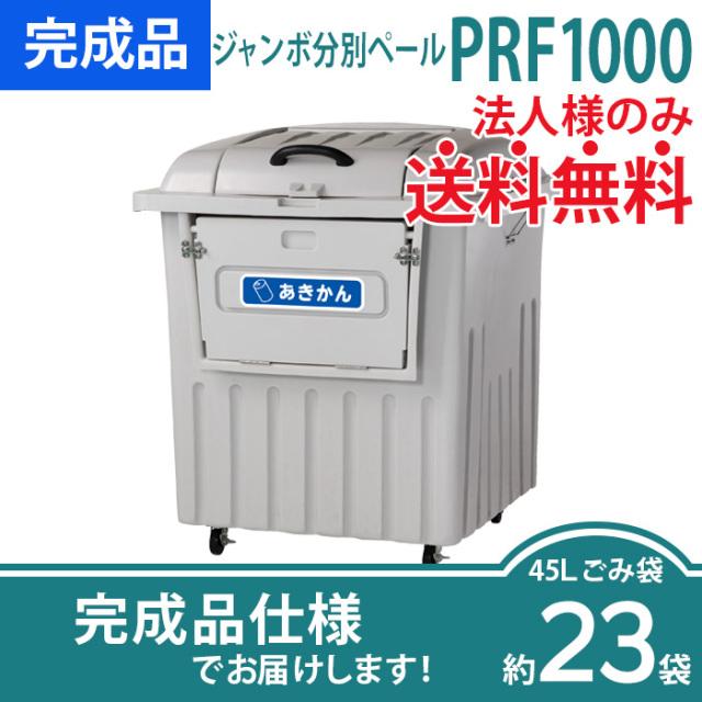 ジャンボ分別ペールPRF1000(W1002×D1018×H1178mm)