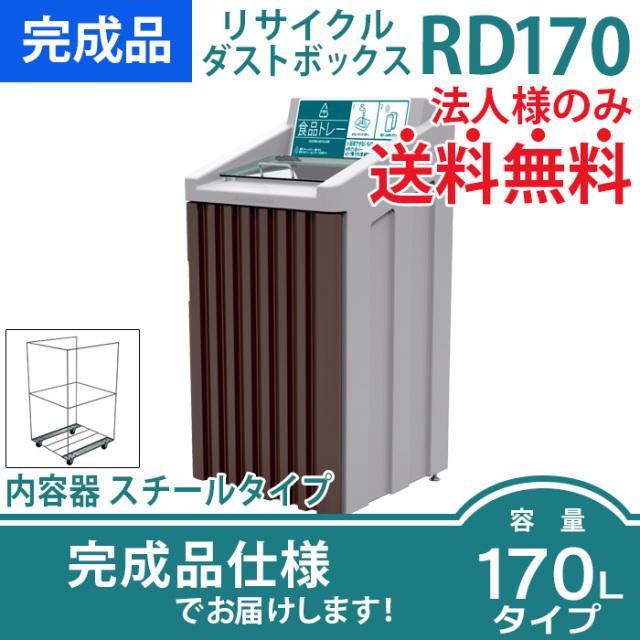リサイクルダストボックスRD170 内容器スチールタイプ(W595×D595×H1220mm)