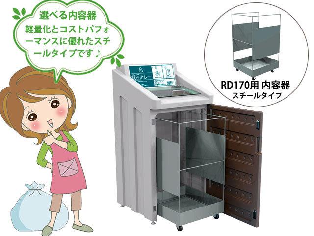 リサイクルダストボックスRD170|内容器|スチール