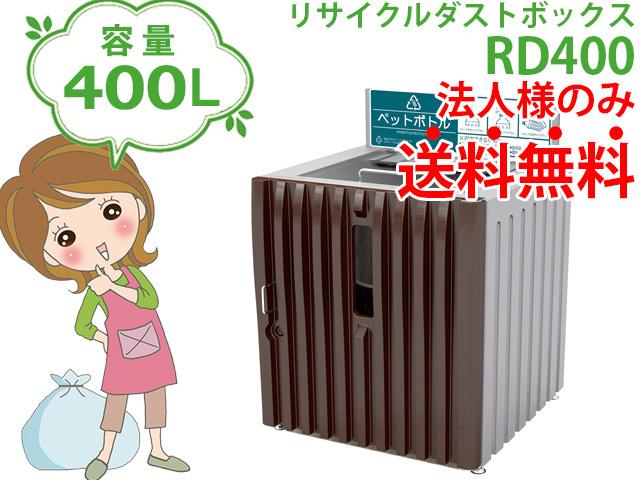 リサイクルダストボックスRD400
