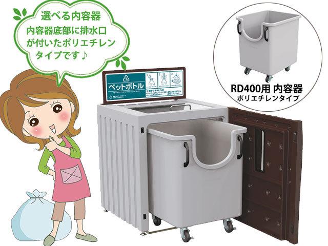 リサイクルダストボックスRD400 内容器 ポリエチレン