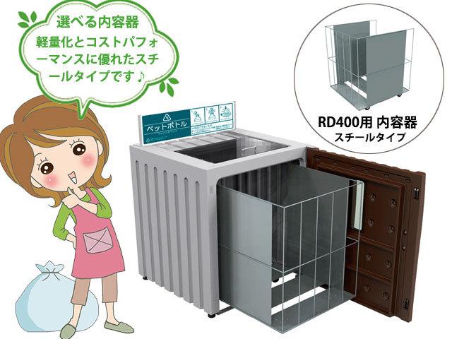 リサイクルダストボックスRD400|内容器