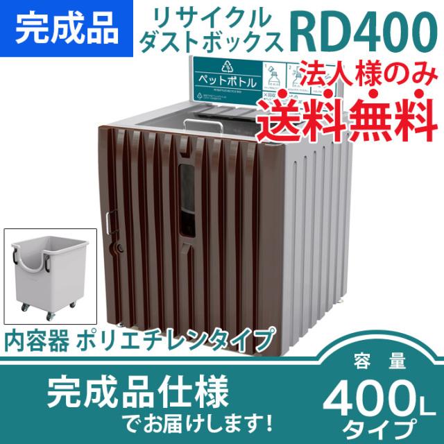 リサイクルダストボックスRD400P 内容器ポリエチレンタイプ(W918×D919×H1243mm)