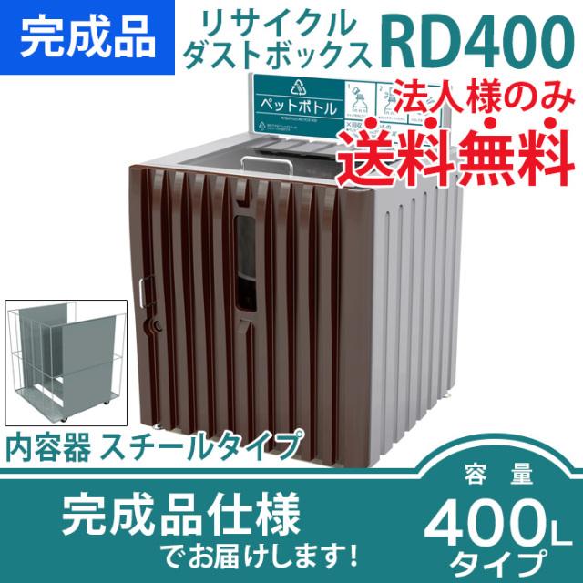 リサイクルダストボックスRD400 内容器スチールタイプ(W918×D919×H1243mm)