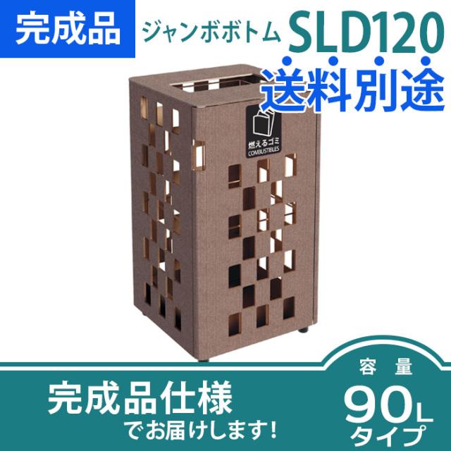 ジャンボボトムSLD120(W502×D502×H890mm)