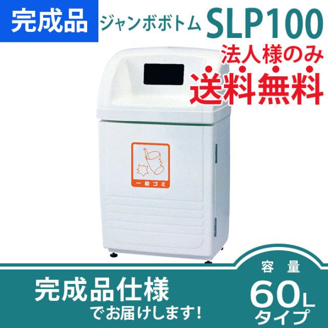ジャンボボトムSLP100