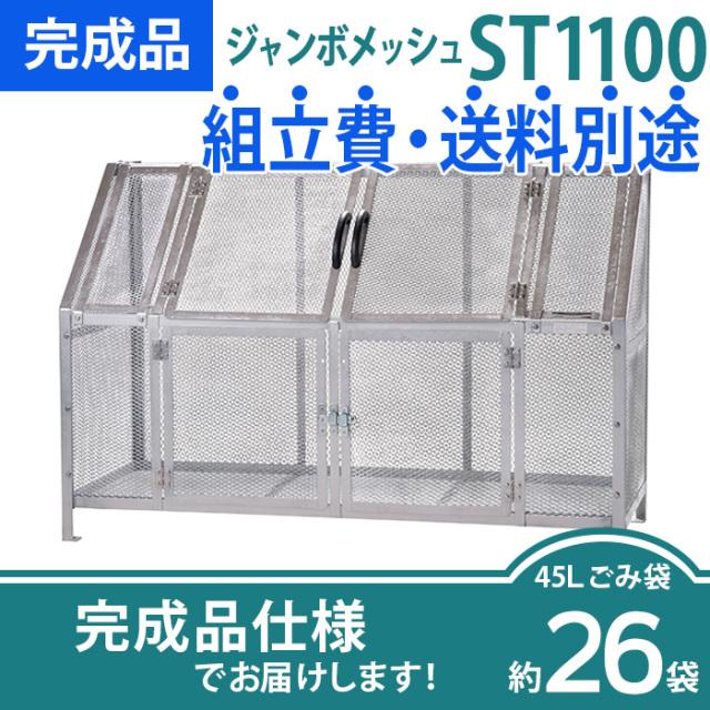 【完成品】ジャンボメッシュST1100(W1800×D700×H1200mm)
