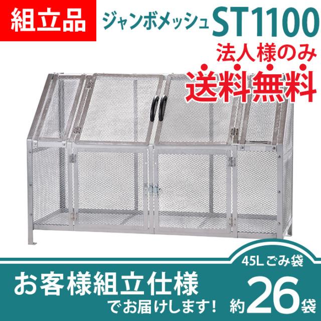 【組立品】ジャンボメッシュST1100(W1800×D700×H1200mm)