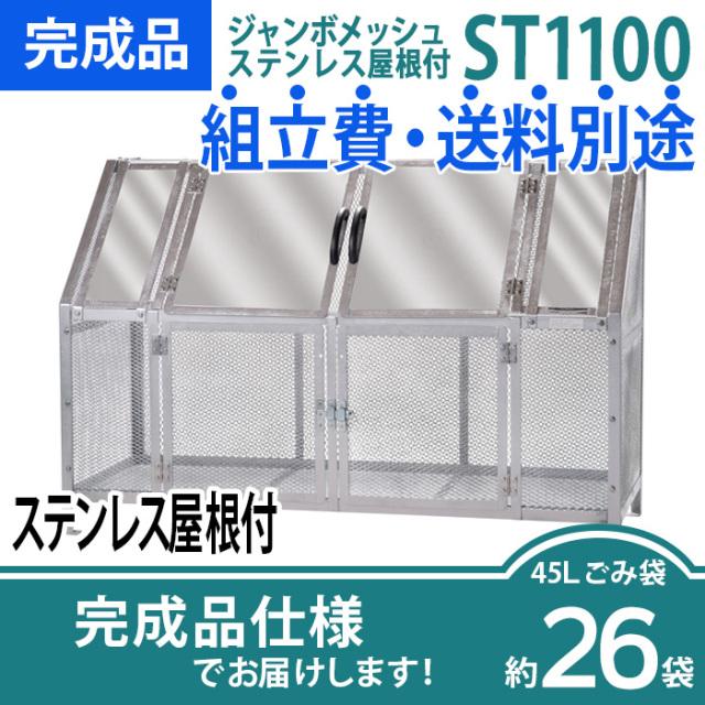 【完成品】ジャンボメッシュST1100 ステンレス屋根付き(W1800×D700×H1200mm)