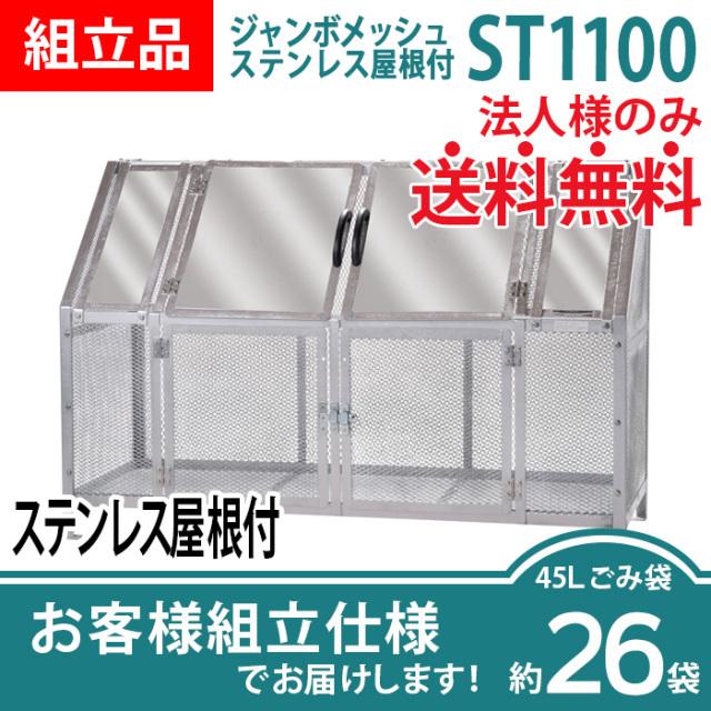 【組立品】ジャンボメッシュST1100 ステンレス屋根付き(W1800×D700×H1200mm)