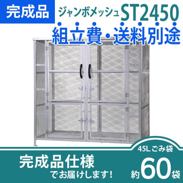 【完成品】ジャンボメッシュST2450(W1800×D900×H1800mm)