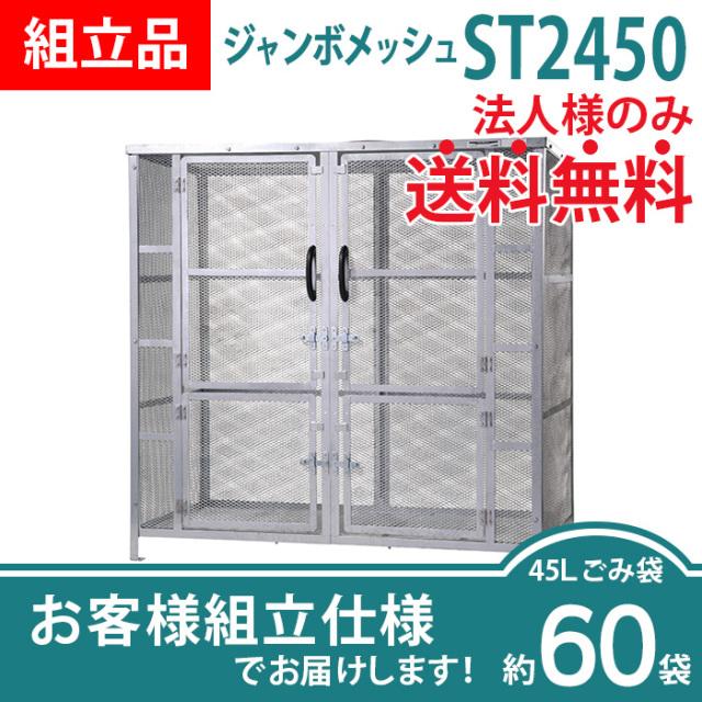 【組立品】ジャンボメッシュST2450(W1800×D900×H1800mm)