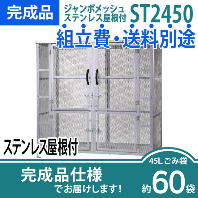 【完成品】ジャンボメッシュST2450ステンレス屋根付き(W1800×D900×H1800mm)