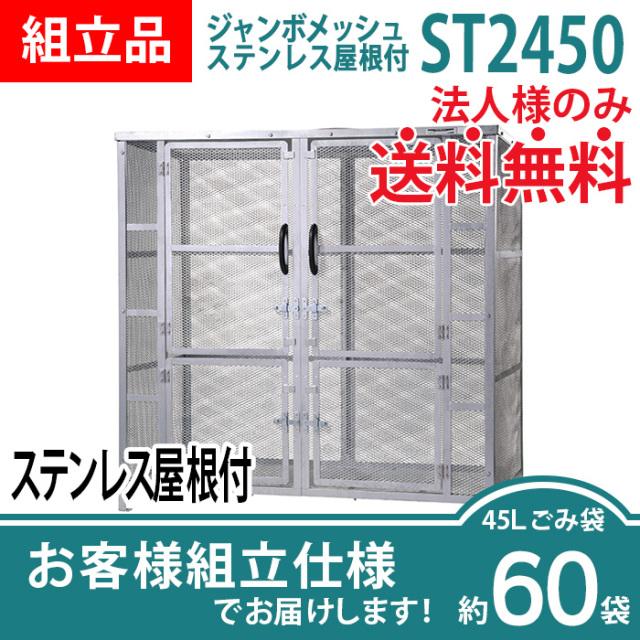 【組立品】ジャンボメッシュST2450ステンレス屋根付き(W1800×D900×H1800mm)