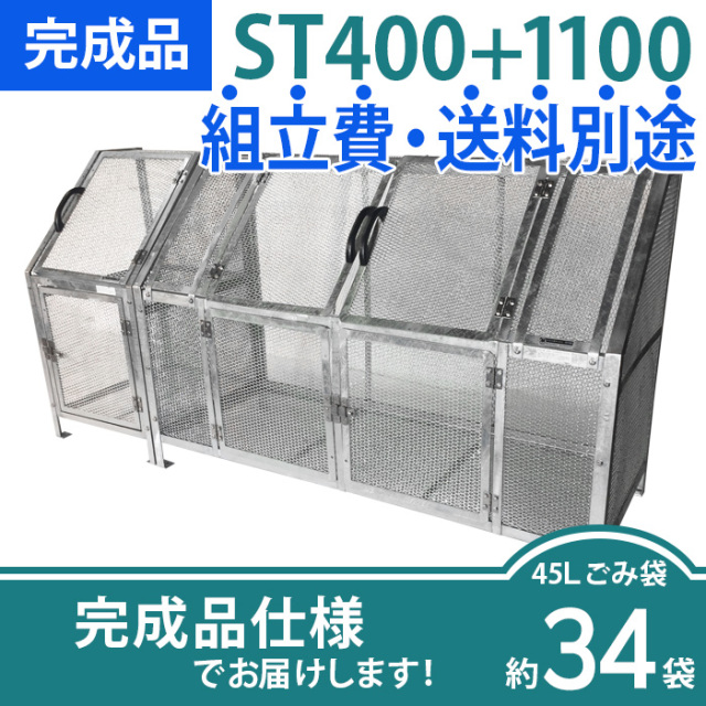 ジャンボメッシュST-1100|400(完成品)