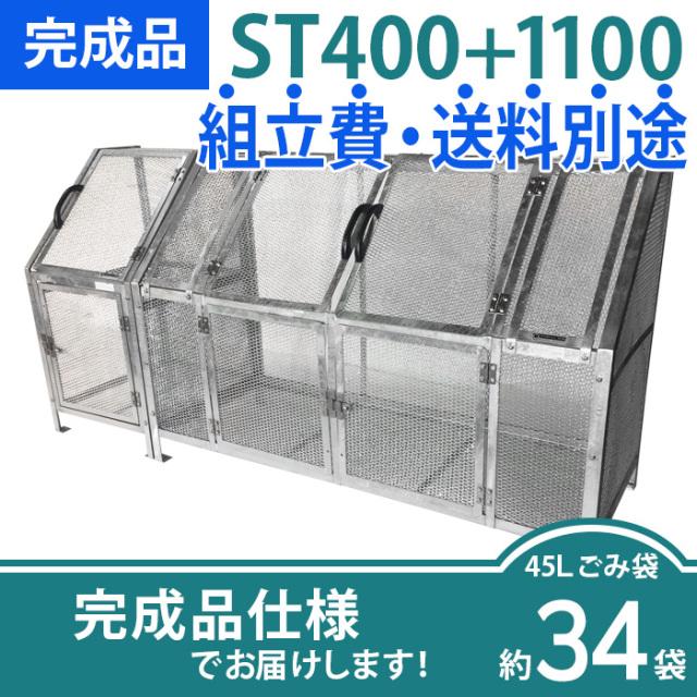 【完成品】ジャンボメッシュST400+1100(W2400×D700×H1200mm)