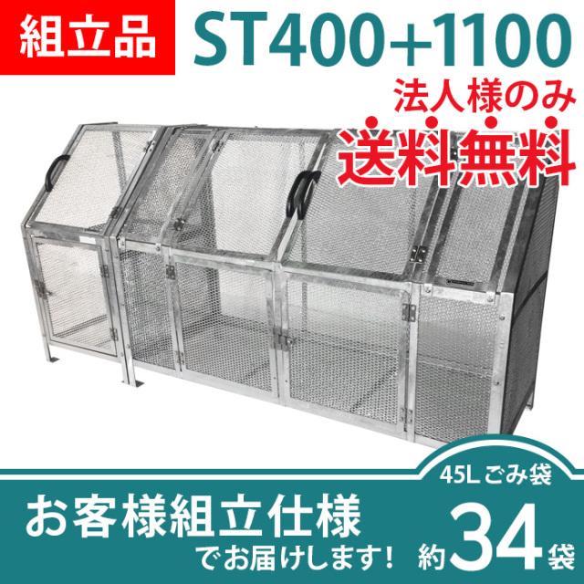 【組立品】ジャンボメッシュST400+1100(W2400×D700×H1200mm)