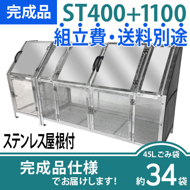 ジャンボメッシュST-1100|400ステン屋根(完成品)