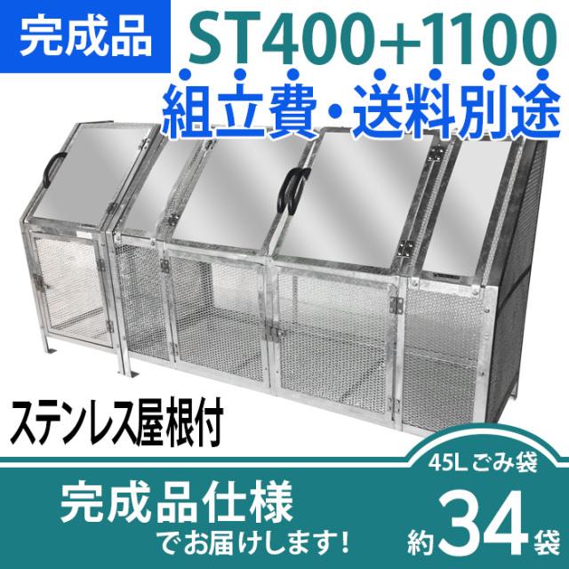 【完成品】ジャンボメッシュST400+1100ステンレス屋根付き(W2400×D700×H1200mm)