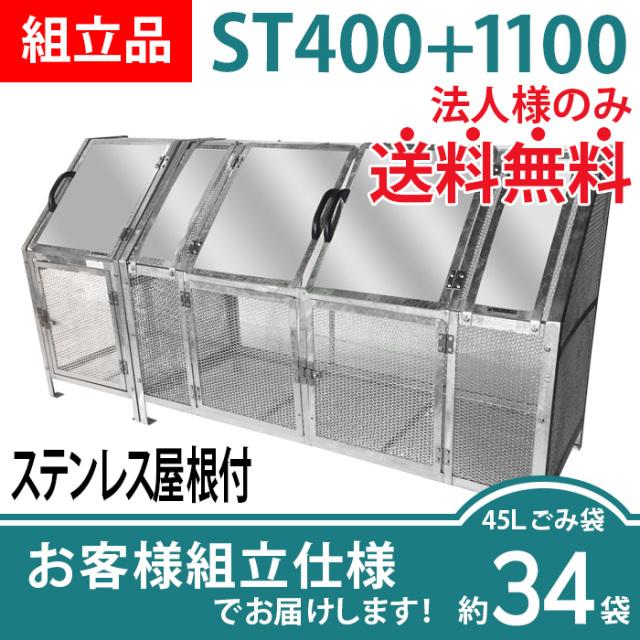 【組立品】ジャンボメッシュST400+1100ステンレス屋根付き(W2400×D700×H1200mm)