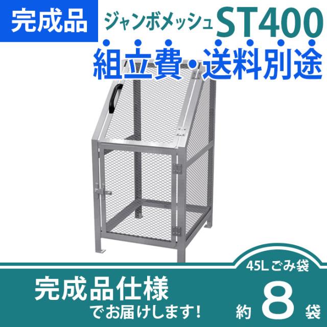 【完成品】ジャンボメッシュST400(W600×D700×H1200mm)