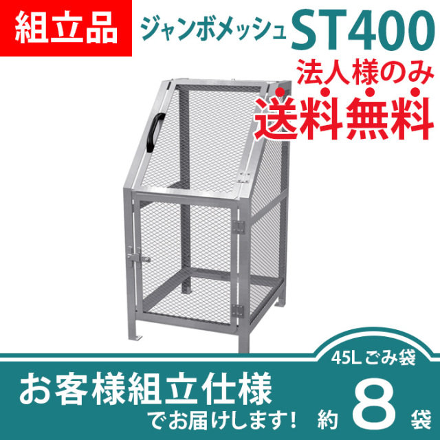 【組立品】ジャンボメッシュST400(W600×D700×H1200mm)