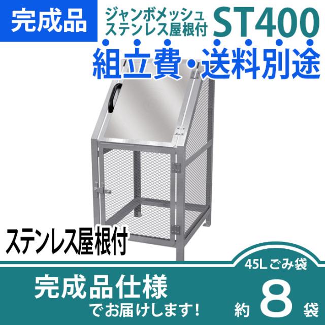 【完成品】ジャンボメッシュST400ステンレス屋根付き(W600×D700×H1200mm)
