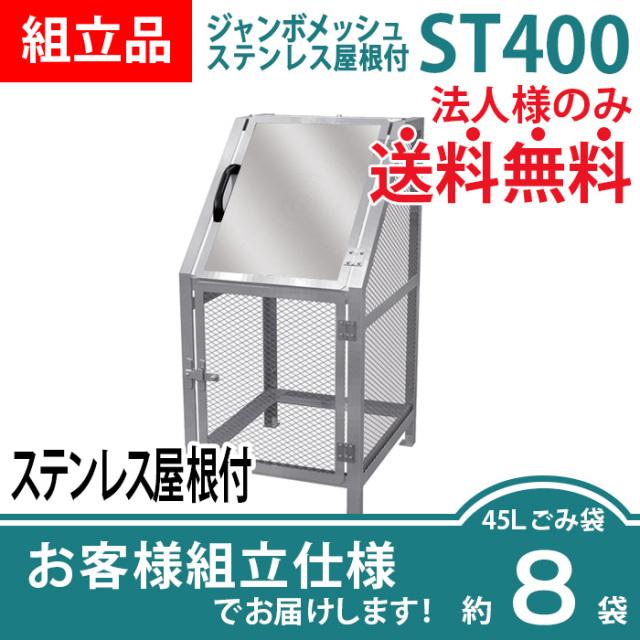 【組立品】ジャンボメッシュST400ステンレス屋根付き(W600×D700×H1200mm)