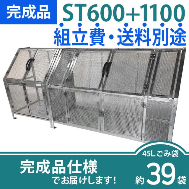 【完成品】ジャンボメッシュST600+1100(W2700×D700×H1200mm)