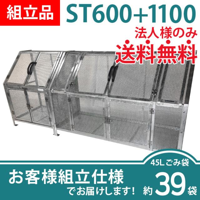 【組立品】ジャンボメッシュST600+1100(W2700×D700×H1200mm)