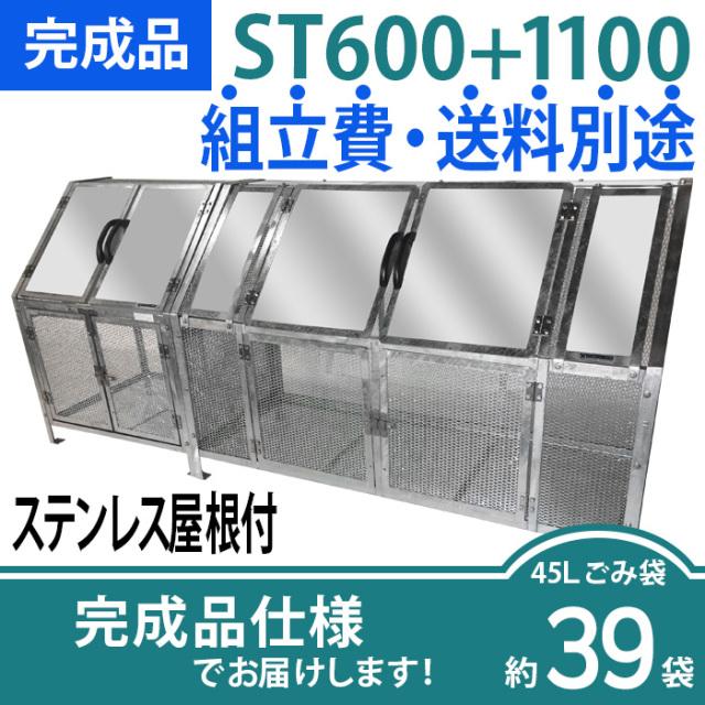 【完成品】ジャンボメッシュST600+1100ステンレス屋根付き(W2700×D700×H1200mm)