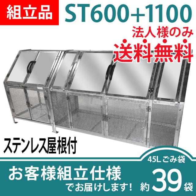 【組立品】ジャンボメッシュST600+1100ステンレス屋根付き(W2700×D700×H1200mm)