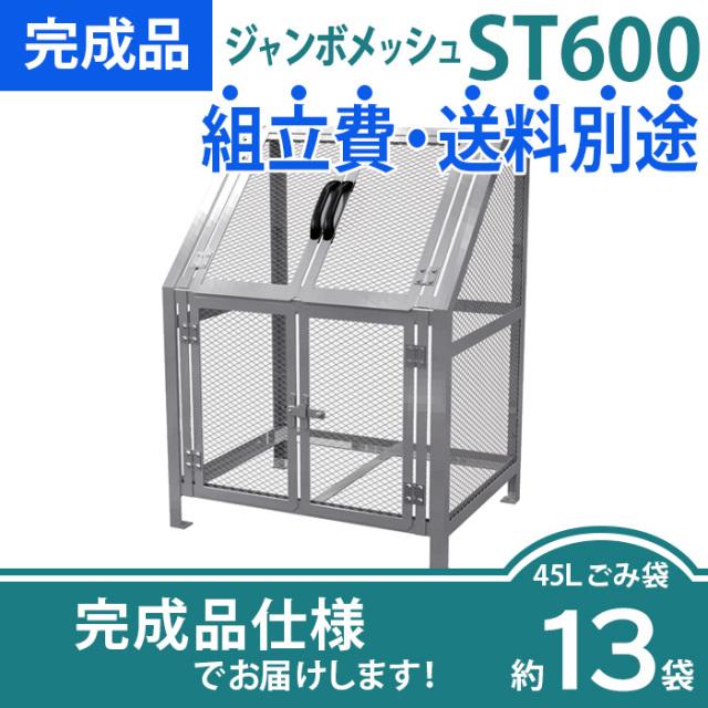 【完成品】ジャンボメッシュST600(W900×D700×H1200mm)