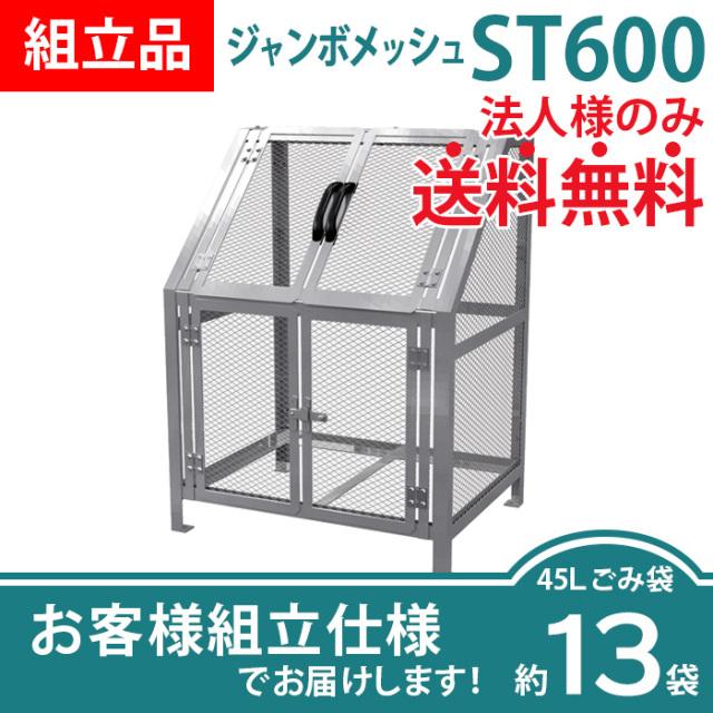 【組立品】ジャンボメッシュST600(W900×D700×H1200mm)