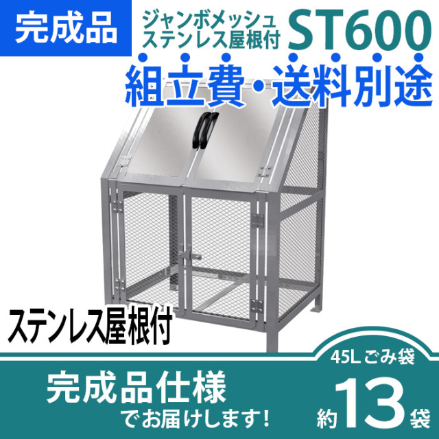 【完成品】ジャンボメッシュST600ステンレス屋根付き(W900×D700×H1200mm)