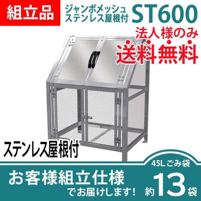 【組立品】ジャンボメッシュST600ステンレス屋根付き(W900×D700×H1200mm)