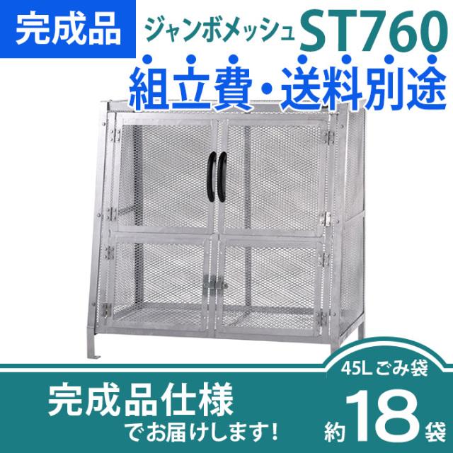 【完成品】ジャンボメッシュST760(W1200×D700×H1200mm)
