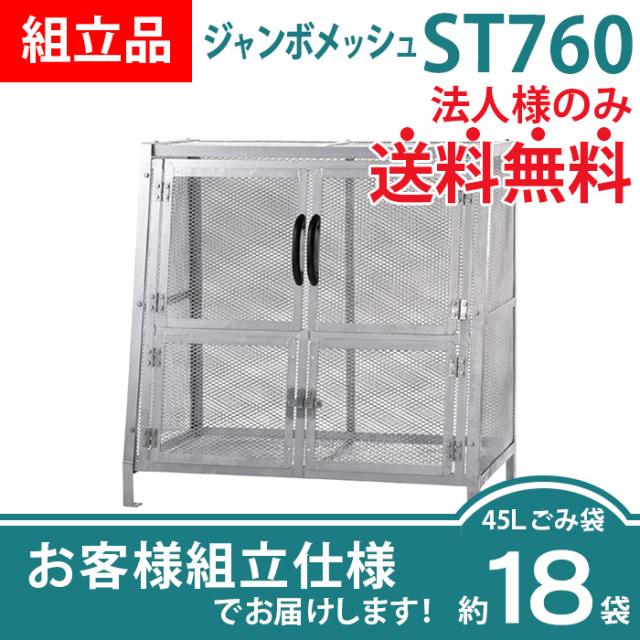 【組立品】ジャンボメッシュST760(W1200×D700×H1200mm)