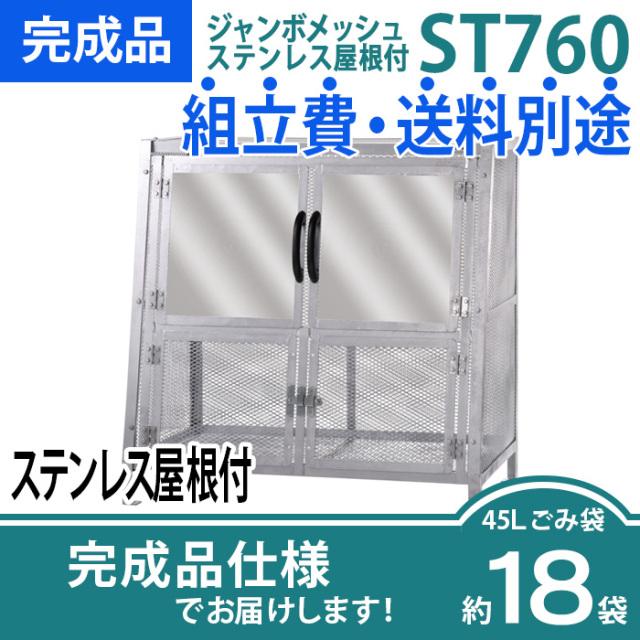 【完成品】ジャンボメッシュST760 ステンレス屋根付き(W1200×D700×H1200mm)