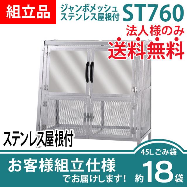 【組立品】ジャンボメッシュST760 ステンレス屋根付き(W1200×D700×H1200mm)