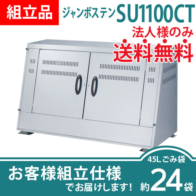【組立品】ジャンボステンSU1100CT(W1800×D750×H1075mm)