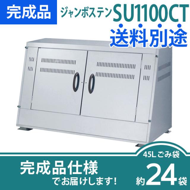【完成品】ジャンボステンSU1100CT(W1800×D750×H1075mm)