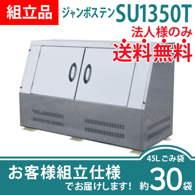 ジャンボステンSU1350T|組立品