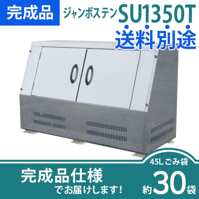 【完成品】ジャンボステンSU1350T(W1800×D750×H1147mm)