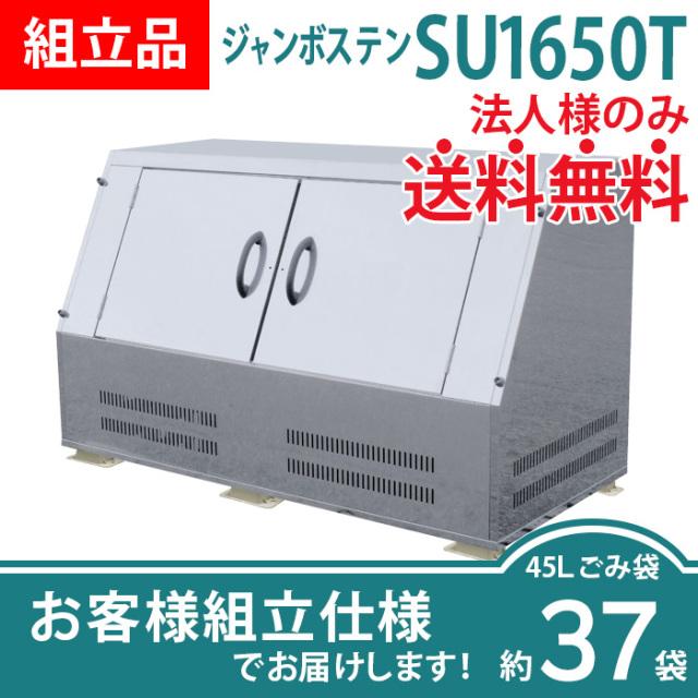 【組立品】ジャンボステンSU1650T(W1900×D900×H1147mm)