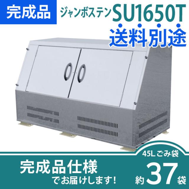 ジャンボステンSU1650T|完成品